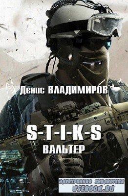 Владимиров Денис - S-T-I-K-S. Вальтер (Аудиокнига)
