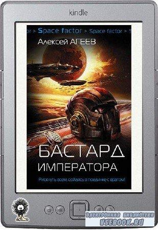 Агеев Алексей - Бастард императора
