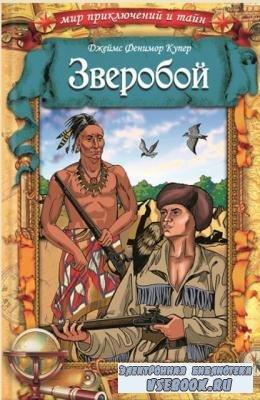 Джеймс Фенимор Купер - Собрание сочинений (45 книг) (1927-2014)