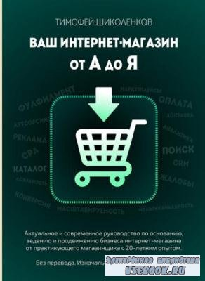 Тимофей Шиколенков - Ваш интернет-магазин от А до Я (2017)