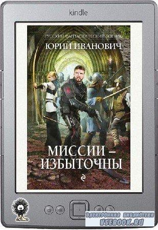 Иванович Юрий - Миссии - избыточны