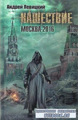 Андрей Левицкий (Илья Новак) - Собрание сочинений (72 произведения) (2001-2017)