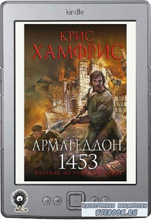 Хамфрис Крис - Армагеддон. 1453