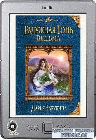 Зарубина Дарья - Радужная топь. Ведьма