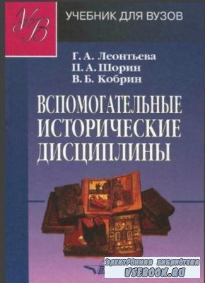 Галина Леонтьева, Павел Шорин, Владимир Кобрин - Вспомогательные исторические дисциплины (2003)