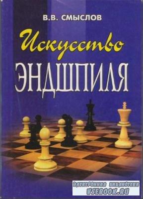 Чемпионы мира по шахматам (Василий Смыслов) (22 книги) (1952-2016)