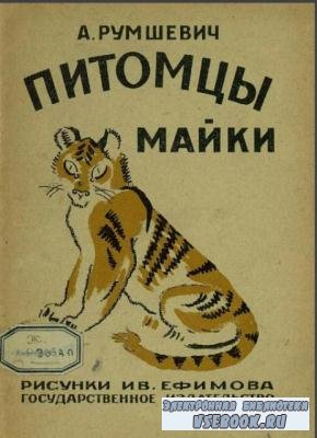 А. Румшевич - Питомцы Майки (1926)