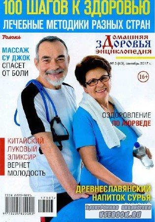 Домашняя энциклопедия здоровья №3 - 2017