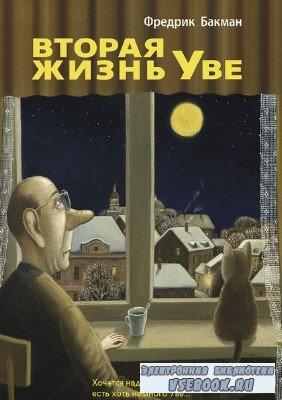 Бакман Фредерик - Вторая жизнь Уве (Аудиокнига) читает Андрей Леонов