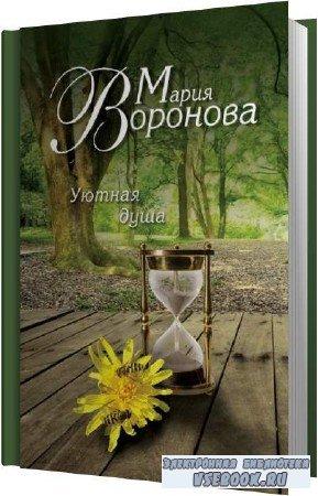 Мария Воронова. Уютная душа (Аудиокнига)
