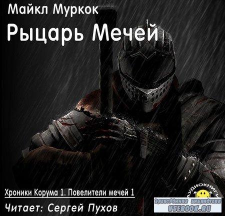 Муркок Майкл - Рыцарь мечей  (Аудиокнига) читает Сергей Пухов