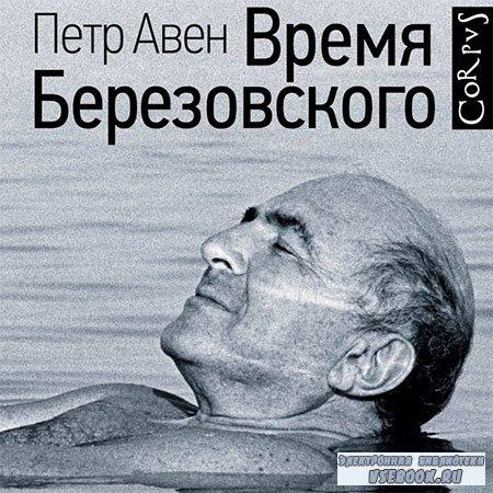 Авен Петр - Время Березовского  (Аудиокнига)