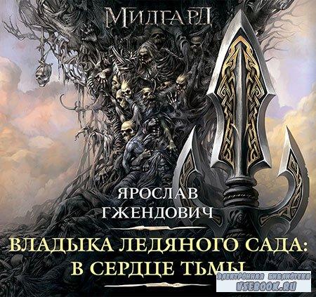 Гжендович Ярослав - Владыка ледяного сада: В сердце тьмы  (Аудиокнига)