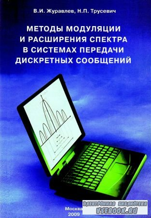 Журавлев В.И., Трусевич Н.П. - Методы модуляции-демодуляции радиосигналов в ...