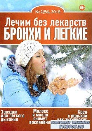 Лечим без лекарств №2 Бронхи и легкие - 2018