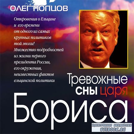 Попцов Олег - Тревожные сны царя Бориса  (Аудиокнига)
