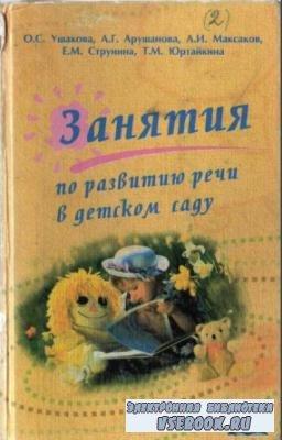 Оксана Ушакова, Алла Арушанова, Александр Максаков - Занятия по развитию речи в детском саду (1998)