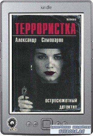 Самоваров Александр - Террористка
