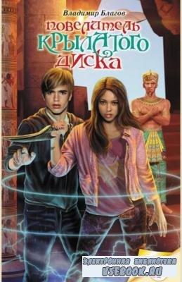 Современность и фантастика (8 книг) (2008-2016)