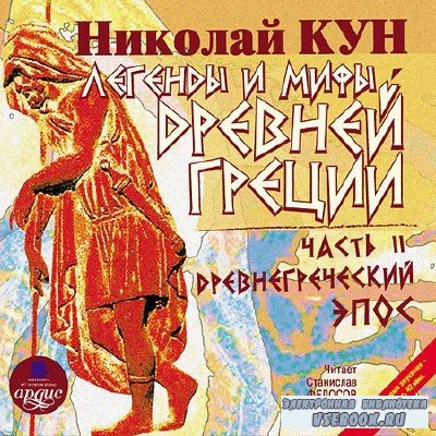 Кун Николай - Древнегреческий эпос (Аудиокнига)