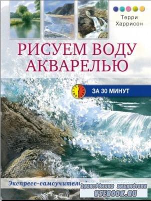 Терри Харрисон - Рисуем воду акварелью за 30 минут (2014)