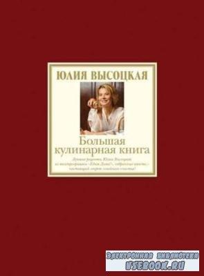 Высоцкая Ю. А. - Большая кулинарная книга : лучшие рецепты (2010)