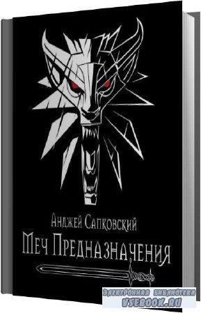 Анджей Сапковский. Меч Предназначения (Аудиокнига)