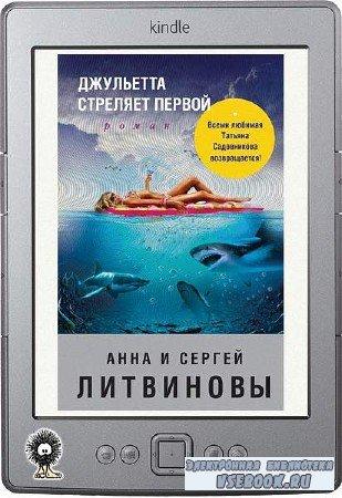 Литвинова Анна, Литвинов Сергей - Джульетта стреляет первой