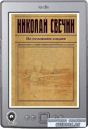 Свечин Николай - По остывшим следам