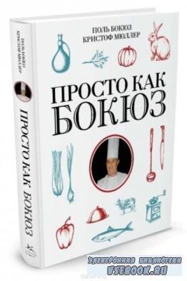 Поль Бокюз, Кристоф Мюллер - Просто как Бокюз (2016)