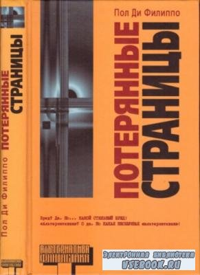 Пол Ди Филиппо - Потерянные страницы (2004)