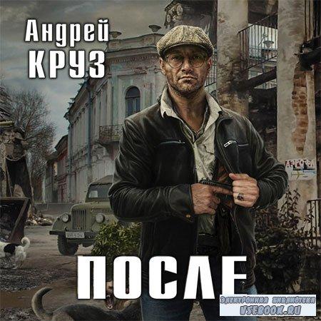 Круз Андрей - После  (Аудиокнига)