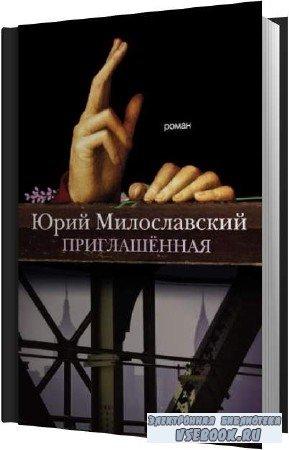 Юрий Милославский. Приглашенная (Аудиокнига)