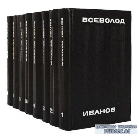 Всеволод Иванов. Собрание сочинений в 8 томах