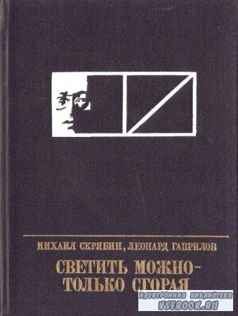 Скрябин М., Гаврилов Л. Светить можно - только сгорая. Повесть о Моисее Урицком