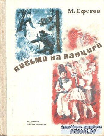 Марк Ефетов. Письмо на панцире