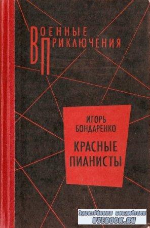 Игорь Бондаренко. Красные пианисты