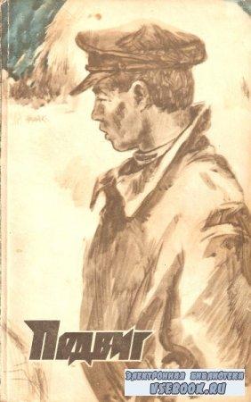 Тендряков В., Авдеенко Ю. Подвиг 1979 № 1