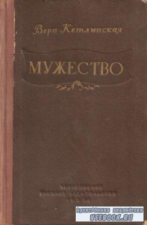 Вера Кетлинская. Мужество