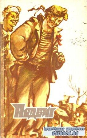 Лавренев Б., Чаковский А. Подвиг 1979 № 5