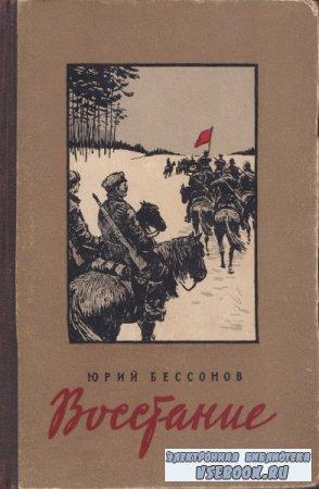 Юрий Бессонов. Восстание