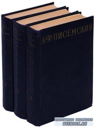 Алексей Писемский. Сочинения в 3 томах