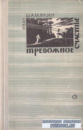 Иван Шамякин. Тревожное счастье