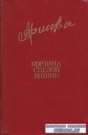Фазу Алиева. Корзина спелой вишни