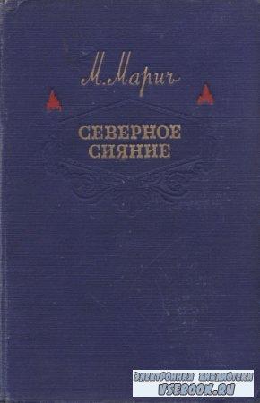 Мария Марич. Северное сияние