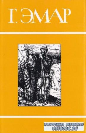 Гюстав Эмар. Сожженные Леса. Тайные чары великой Индии. Вождь Сожженных Лесов. Рассказы из жизни в бразильских степях