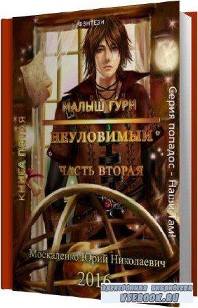 Юрий Москаленко. Неуловимый. Часть вторая. Книга пятая (Аудиокнига)