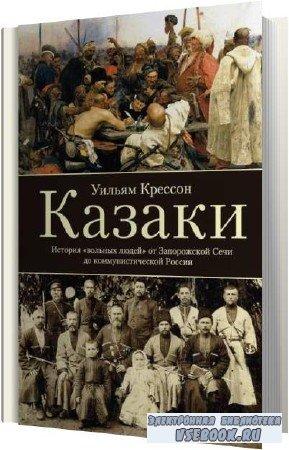 Уильям Крессон. Казаки (Аудиокнига)