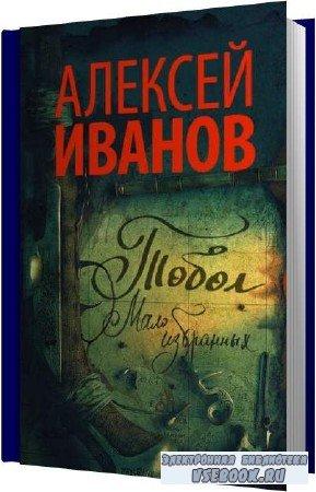 Алексей Иванов. Мало избранных (Аудиокнига)