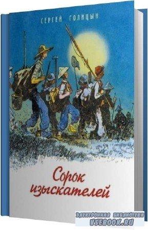 Сергей Голицын. Сорок изыскателей (Аудиокнига)